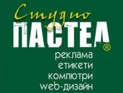 Студио ПАСТЕЛ
