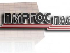 Пиргос Пласт