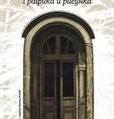 """Изложба """"Графика и рисунка"""" на художника Димитър Кулев в художествената галерия в Добрич"""