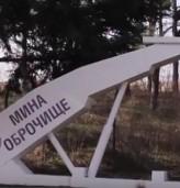 """Възобновен е нормалният работен процес в мангановата мина """"Оброчище"""""""