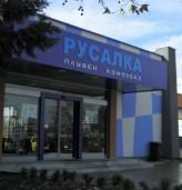 Турнир по плуване за деца ще се проведе в Добрич