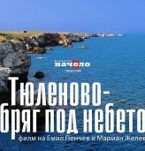 Филм за Тюленово гостува в Добрич