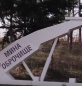 Няма замърсяване с манган на река Батова