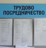 Свободни работни места в Добрич на 22 март
