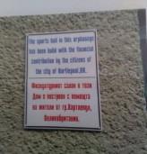 Как един английски град реши да помага на Добрич