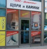 Постоянство и креативност - рецептата за успешен дългогодишен бизнес на ДАС - Добрич