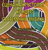 """Концерт """"Сцена на кръстопът - съвременна музика"""" в Младежки център - Добрич"""