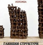 """Изложба """"Глинени структури"""" от Христо Йонков в Художествена галерия - Добрич"""