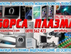 БОРСА ПЛАЗМА ЕООД ВНОСИТЕЛ НА потребителска електроника. BORSAPLAZMA.COM ОНЛАЙН МАГАЗИН