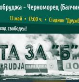 От Добруджа призовават за подкрепа на решителния мач в събота