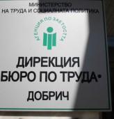 Безработицата в областта е 9.8%, в Добрич - 6.4%