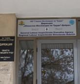 Свободни работни места в Добрич на 13 януари