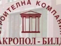 Акропол Билд ЕООД