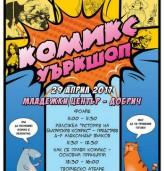 Работилница за комикси ще се проведе в Добрич