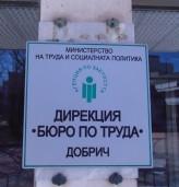 Стартира регионалната програма за заетост на област Добрич