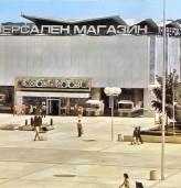 Универсалният магазин в Добрич – мола на 70-те години