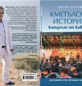 Цонко Цонев ще представи вторите кметълски истории в Добрич