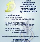 """Започва Европейският младежки поп-рок конкурс """"Сарандев"""""""