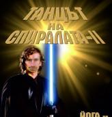 """Дончо Кръстев ще представи новата си книга """"Танцът на спиралата 2. Йога на безкрая"""" в библиотеката"""