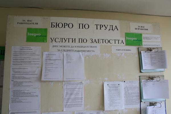 Свободни работни места в Добрич на 21 август