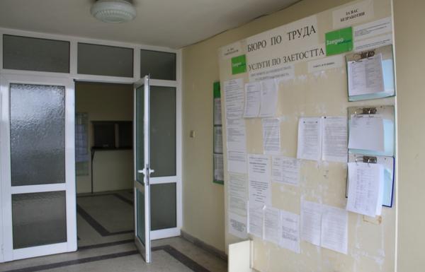 Свободни работни места в Добрич на 27 август