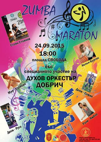 Духовият оркестър открива зумба маратона в Добрич