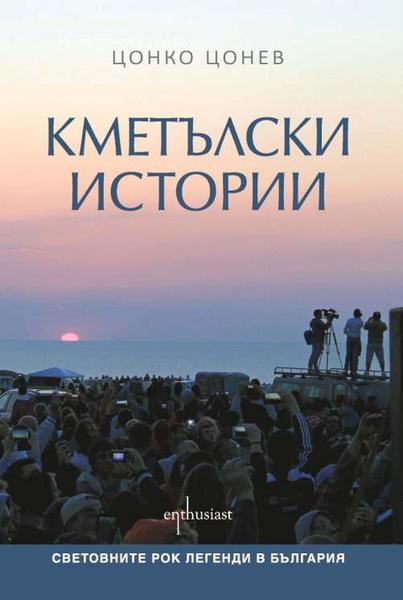 Кметълски истории написа Цонко Цонев