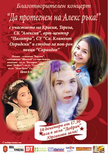 Започна продажбата на билети за благотворителния концерт на Крисия и Тереза в Добрич
