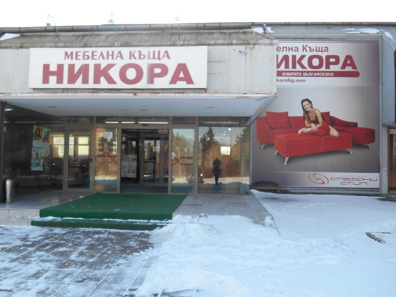 Никора - лидер на мебелния пазар в Добрич