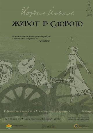 """Изложба """"Йордан Йовков – живот в словото"""" в Дом-паметника."""