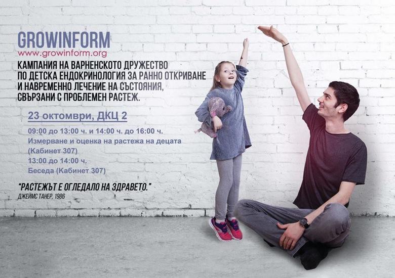 Безплатно измерване и оценка на растежа на децата на Добрич