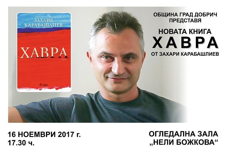 """""""Хавра"""" от Захари Карабашлиев с мащабно турне в страната – в Добрич на 16 ноември"""