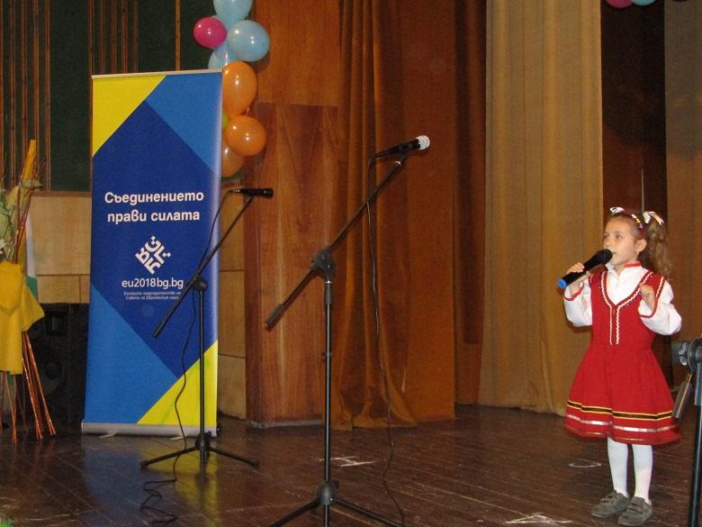 Концерт, посветен на 10 г. от членството на България в Европейския съюз се проведе в с. Стефаново