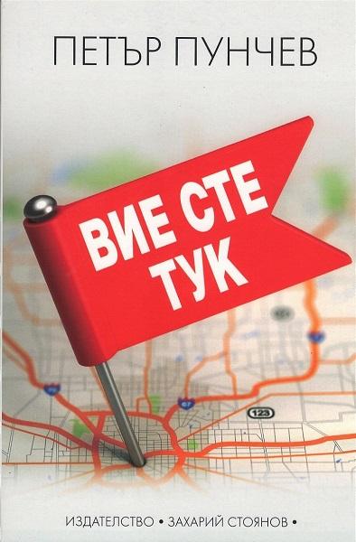 """Първа инициатива на новоучреденото читалище """"Добрич - 2017 г."""""""