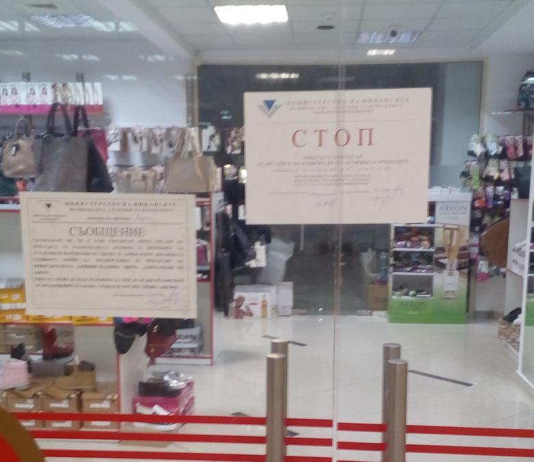 НАП запечата голям магазин за китайски стоки в центъра на Добрич