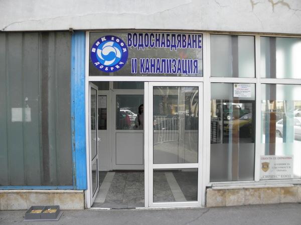"""Обръщение от изпълнителния директор на """"ВиК Добрич"""""""