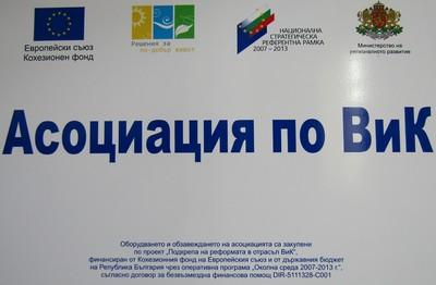 Информация от Областна администрация - Добрич във връзка с предложението на ВиК за повишение на цената на водата