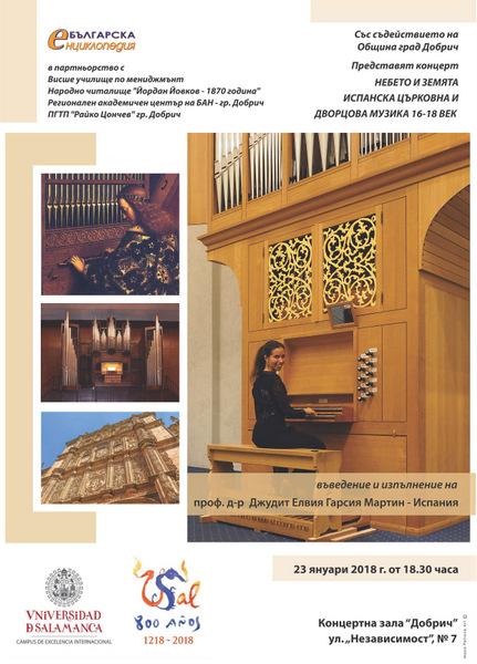 """Органов концерт """"Небето и земята. Испанска църковна и дворцова музика 16-18 век"""" във вторник в Добрич"""