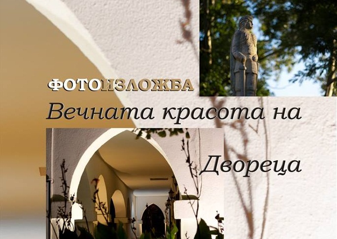 """""""Вечната красота на Двореца в Балчик"""" гостува на """"Дом Витгенщайн"""" - Виена"""