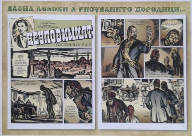 """Изложба """"Познатият и непознат Апостол"""" представя Младежкият център"""