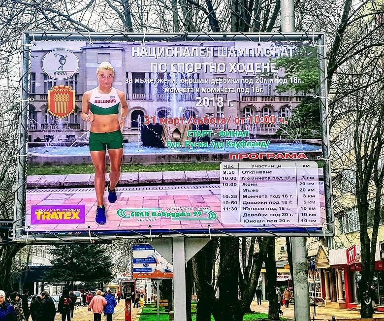 Добрич ще бъде домакин на Национален шампионат по спортно ходене