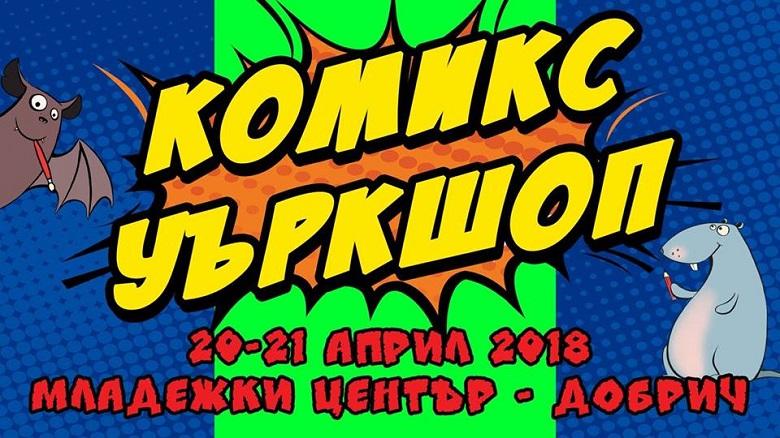 Комикс обучение ще се проведе в Младежки център - Добрич