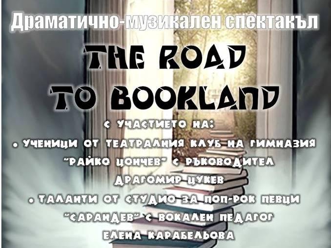 """Спектакъл """"Пътят към Книголандия"""" ще представят ученици от гимназия """"Райко Цончев"""" и певци от студио """"Сарандев"""""""