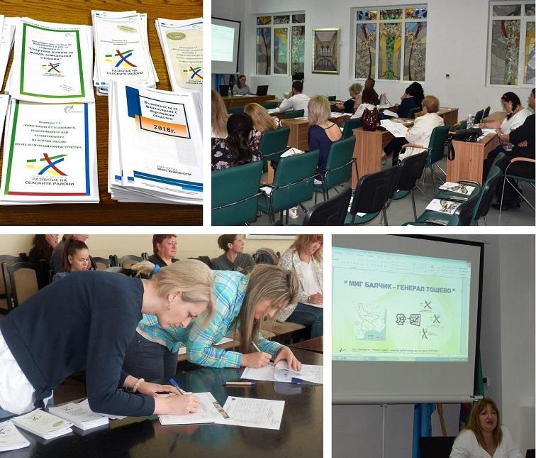 Над 130 души се запознаха с програмите за селските райони и рибарство от Областен информационен център – Добрич