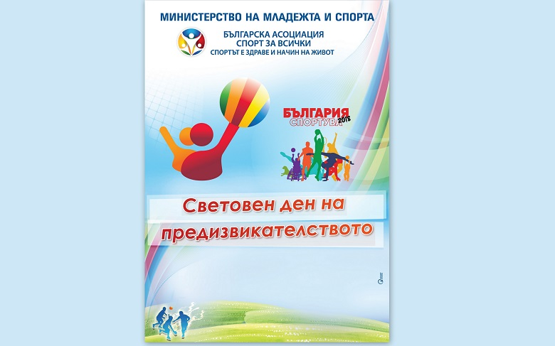 Добрич се включва в Световния ден на предизвикателството с пешеходен туризъм