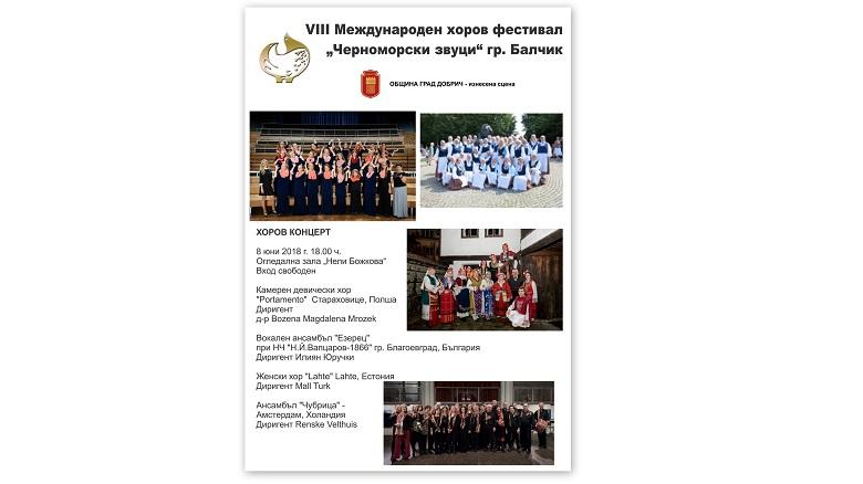 """Четири хорови състава, част от VІІІ Международен хоров фестивал """"Черноморски звуци"""" - Балчик, ще се представят в Добрич"""