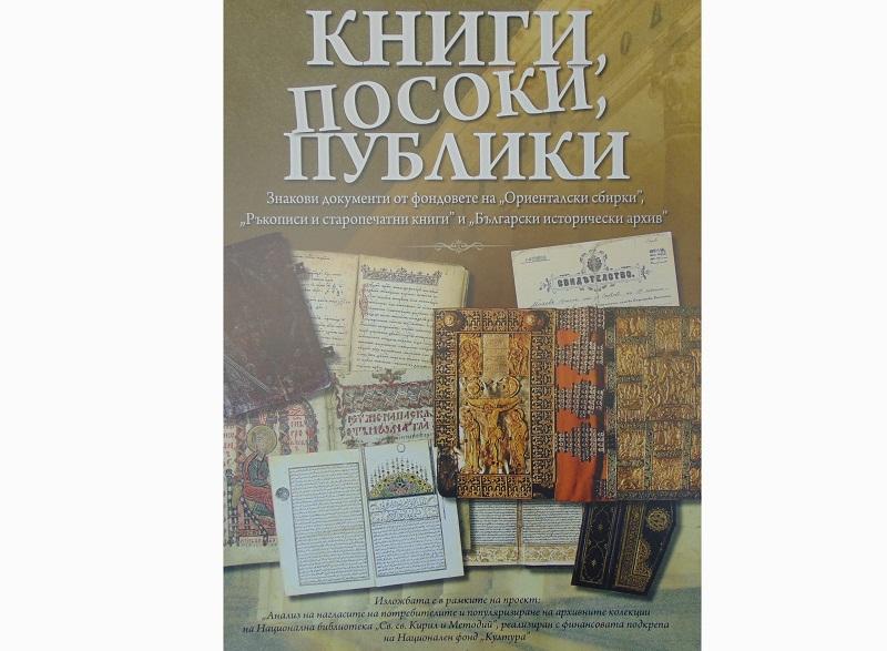 """Изложба """"Kниги, посоки, публики"""" гостува в библиотеката"""