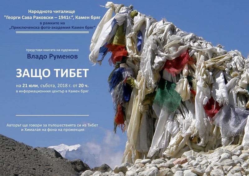 """Представят книгата на художника Владо Руменов """"Защо Тибет"""" в Камен бряг"""