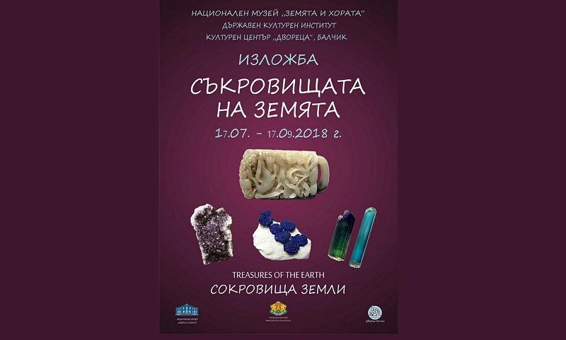 """Изложба """"Съкровищата на Земята"""" представят в Двореца в Балчик"""