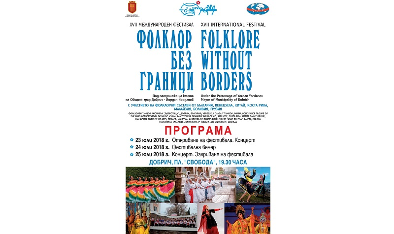 """Международен фолклорен фестивал """"Фолклор без граници"""" ще се проведе в Добрич"""